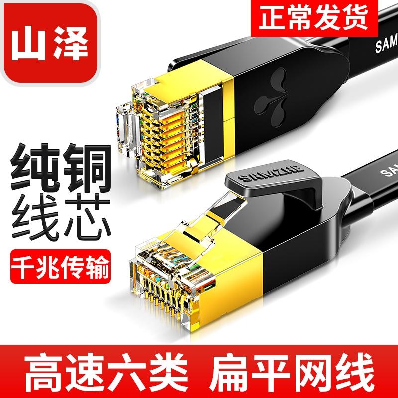 山泽6六类网线纯铜扁平千兆家用高速电脑网络宽带线5 10 20米m超