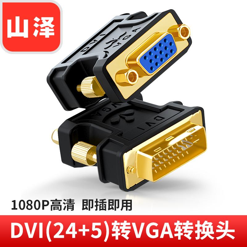 山泽DVI转VGA转接头24+5公转母电脑显卡主机显示器vga接口转换器
