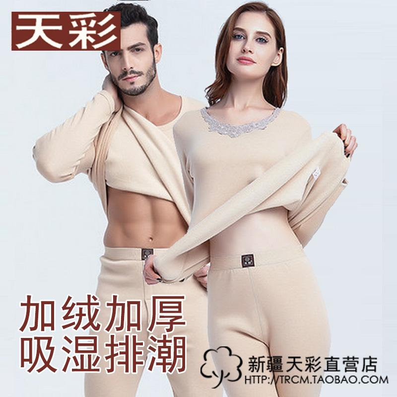 天彩加绒加厚保暖内衣男士女士秋衣秋裤套装圆领纯棉情侣打底纯棉