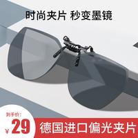 墨镜夹片男超轻开车专用太阳镜偏光镜片夹片式近视眼镜日夜两用女