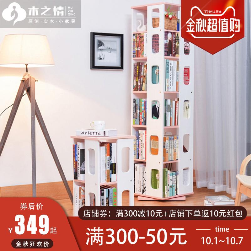 需要用券小学生书架书柜旋转书架置物架简易创意省空间落地书架简约现代