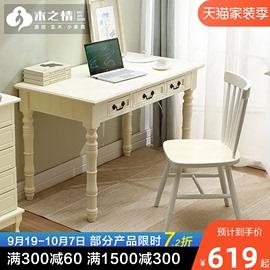实木书桌简约学习桌小书桌子卧室家用欧式办公桌电脑桌美式写字台