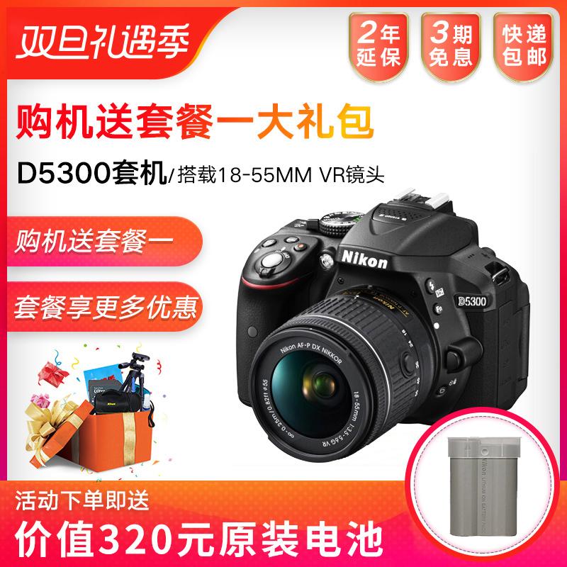 尼康D5300套机18-55VR防抖镜头单反相机入门级高清数码旅游照相机