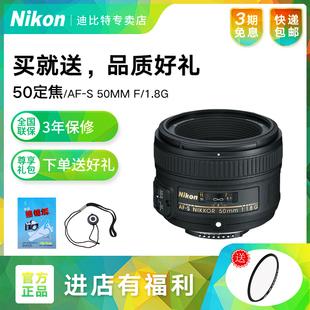 尼康50/1.8G镜头 全画幅标准人像大光圈定焦单反相机镜头图片