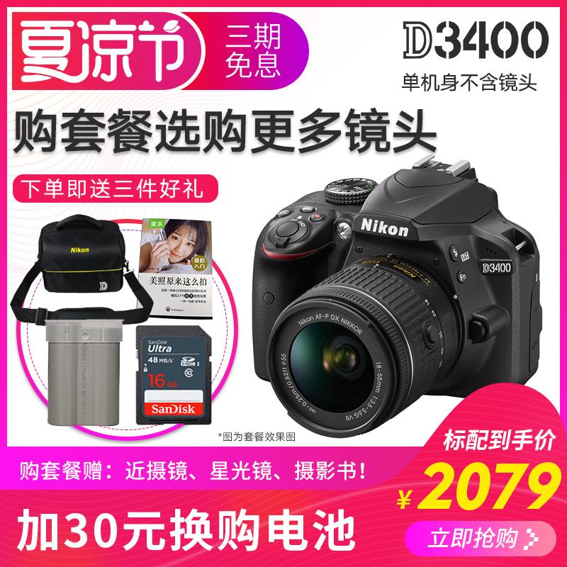 尼康D3400单机/套机可配18-55/18-105/18-140/35 1.8镜头单反相机