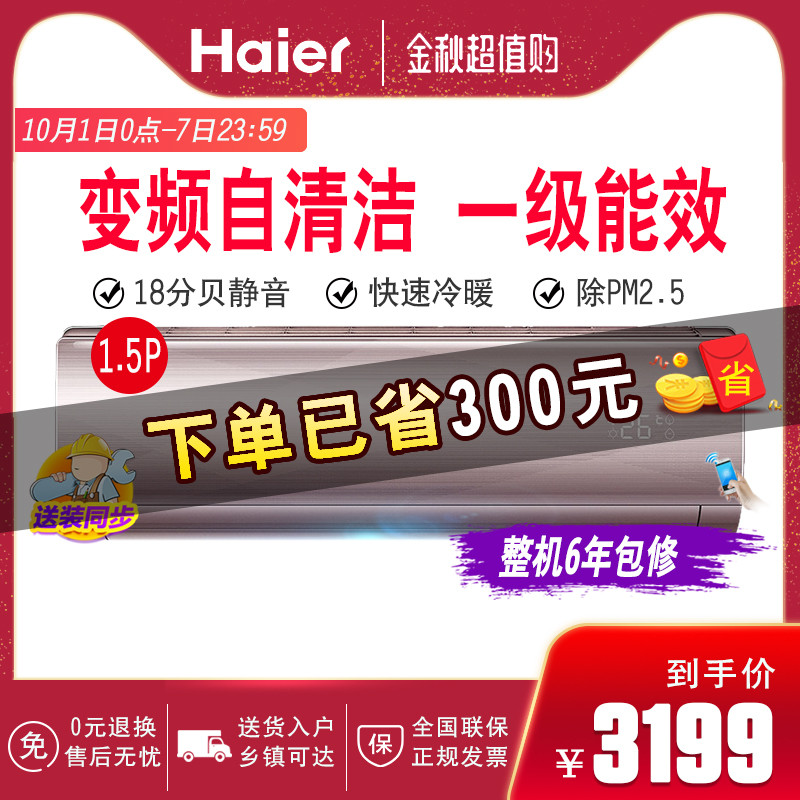 11-02新券Haier/海尔 KFR-26GW/12MAA21AU1套机 大1匹P自清洁一级