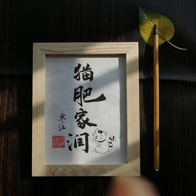 書法作品擺件貓肥家潤擺臺創意禮物定制座右銘實木桌面裝飾掛畫