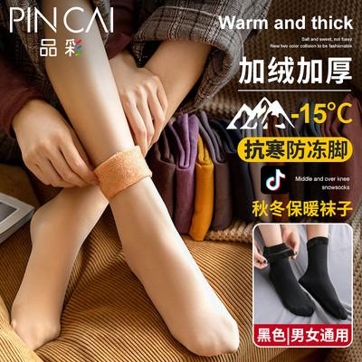 雪地袜子女中筒男秋冬季加绒加厚款光腿肉色棉袜短袜保暖长筒冬天