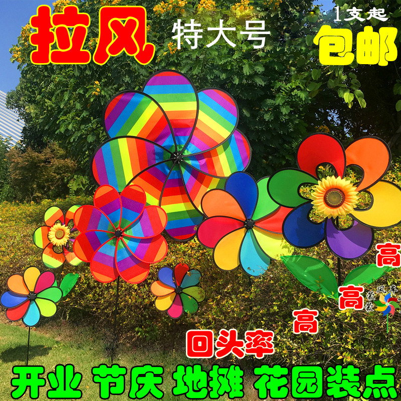 Outdoor big windmill toy net red windmill wholesale and parcel post Qingcang stall kindergarten outdoor decoration landscape windmill