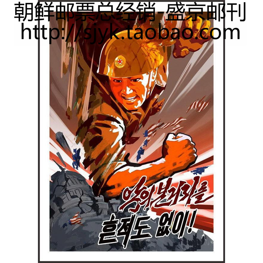 """SMP058 Северокорейская открытка Антиамериканская пропагандистская картина «Пусть злая база без Трассировка! """"1 полностью"""