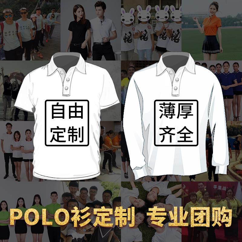 POLO衫定制T恤长袖印LOGO刺绣工装定做短袖翻领工作衣服印制作桖