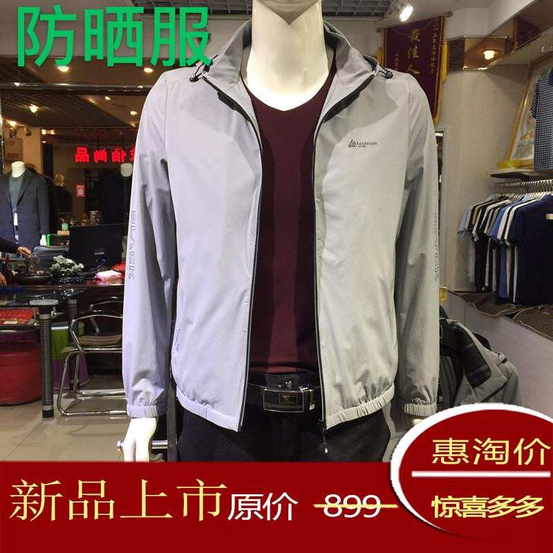 Woodpecker mens jacket fashionable detachable hat four sides spring and summer clothes hot sale 20763