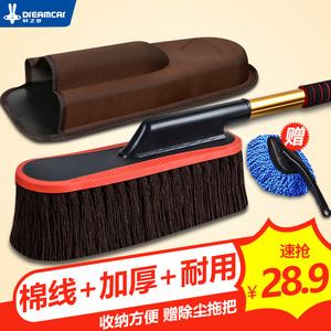 汽车除尘掸子洗车专用刷子软毛拖把长柄伸缩蜡拖擦车工具用品大全