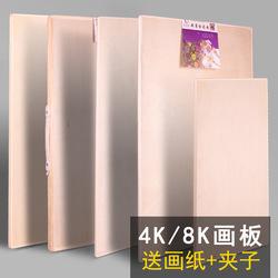 画板美术生专用4k实心椴木素描画板木质8k写生手提A2美术画板套装