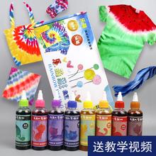 乐萌扎染染料手工diy8色工具套装材料包儿童t恤冷染衣服染色颜料