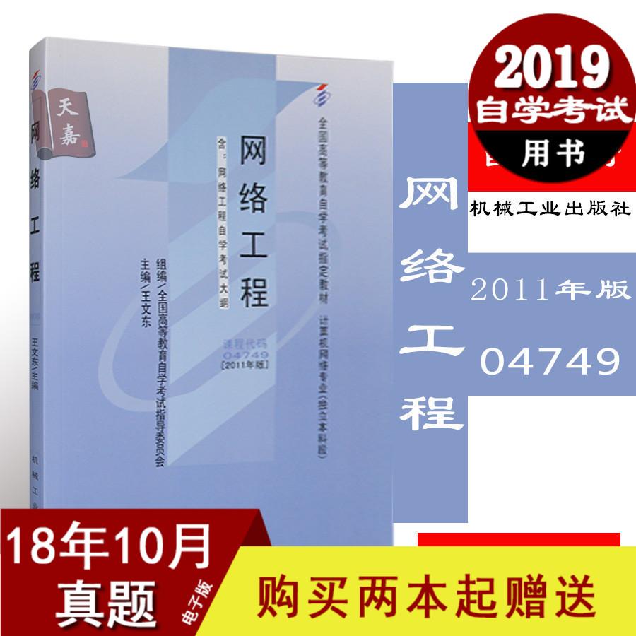 正版 自考教材 4749 04749网络工程 2011年版 附考试大纲 课本 教材