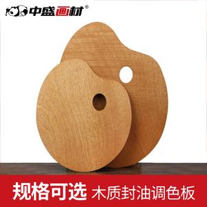 中盛封油调色板 椭圆形调色板 油画调色板 丙烯调色盘 木制调色板