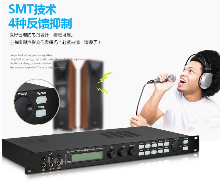 X5前级dsp数字混响器麦克风防啸叫家用KTV卡拉OK音频处理器效果器