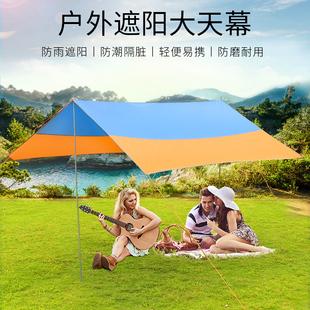 户外天幕露营野营公园度假超大超轻便携式防晒防雨遮阳棚帐篷