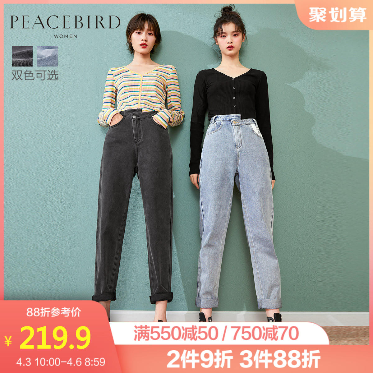 Taiping bird jeans women's straight tube loose old dad pants spring suit 2020 new high waist leisure Harun jeans