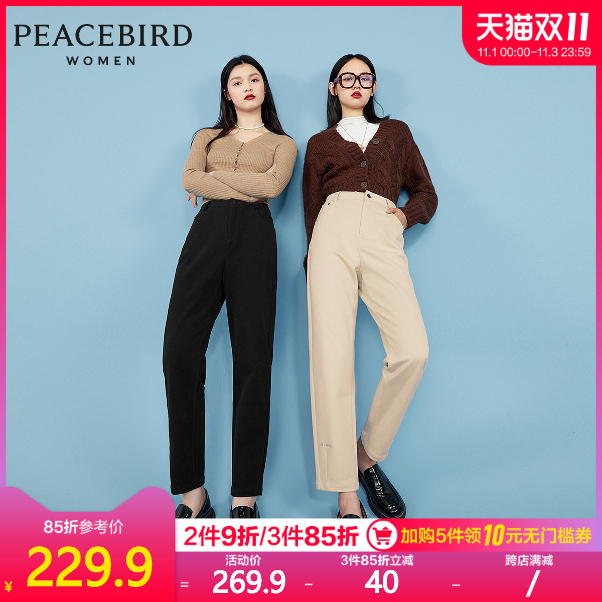 Peacebird high waist casual pants women loose and thin 2020 autumn and winter new embroidered embroidery sanded casual tapered pants