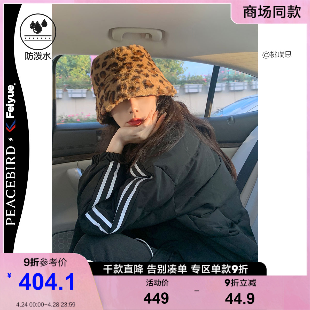 Peacebird Feiyue Joint 2020 Winter New Short Loose Bread Jacket Women Black Fashion Down Jacket