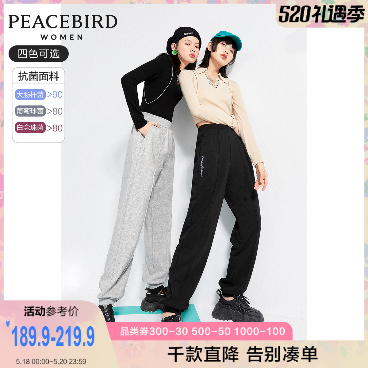 Taiping bird high waist sports pants female casual pants 2021 summer new thin model antibacterial bucket casual sweater women