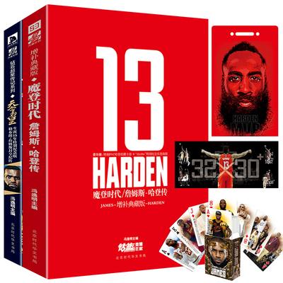 【赠扑克牌+卡套海报】天命为皇 勒布朗詹姆斯+摩登时代哈登传 2 NBA那些年一起追过的篮球球星勒布朗詹姆斯王者归来球星传记书籍