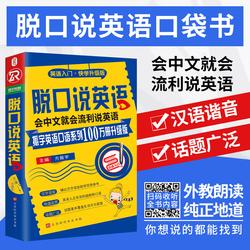 正版包邮现货 脱口说英语 会中文就会说英文用母语学外语 初学者英语入门 零基础 出国日常酒店旅游英语基础对话提高口语的书籍