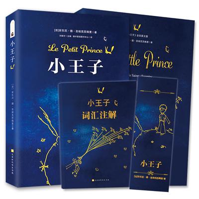 小王子 中英文双语版 2本