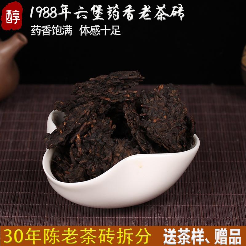 1988年黑茶老熟茶梧州六堡茶30年陈特级老茶砖茶叶药香陈香100g罐