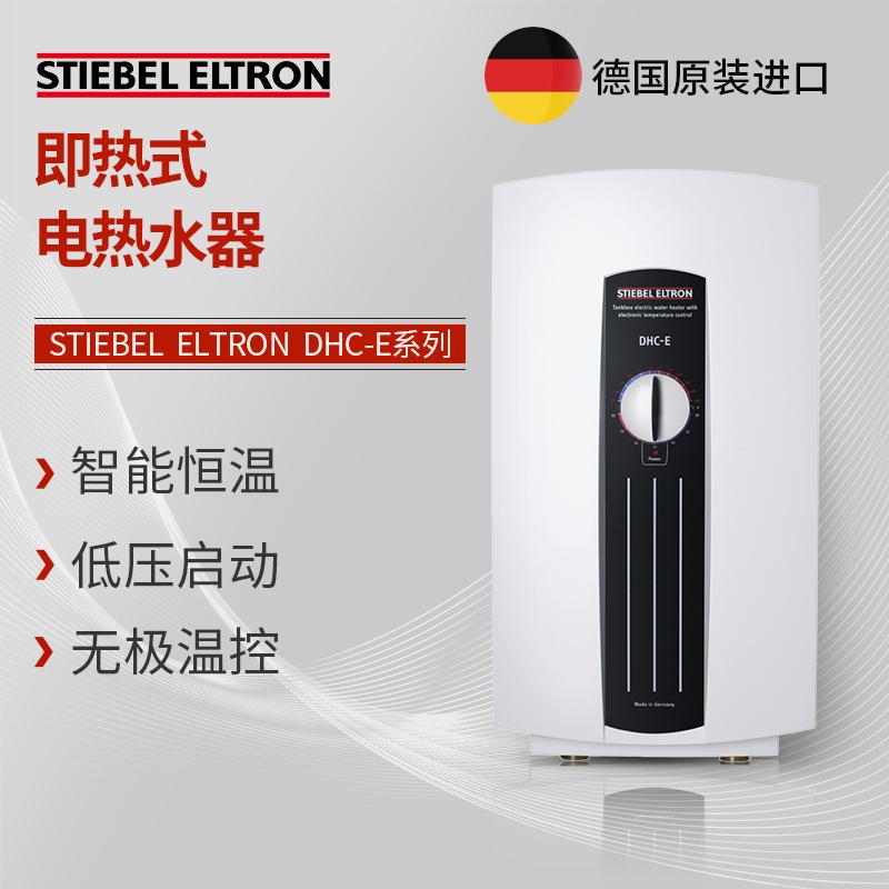 德国斯宝亚创DHC-E 原装进口即热式电热水器洗澡淋浴速热恒温
