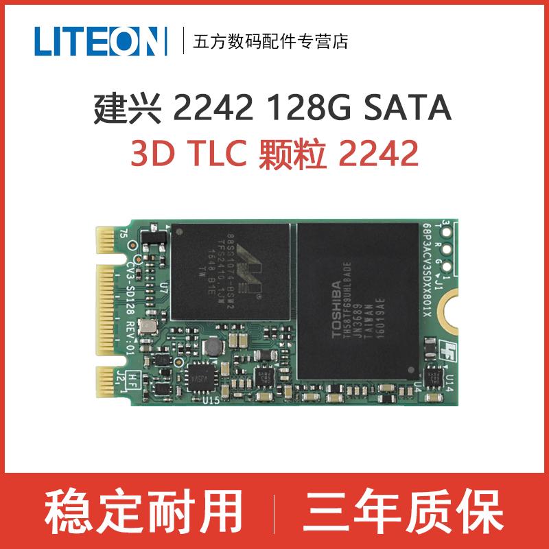 建兴/LITEON 128G 2242 NGFF 睿速 M.2 固态硬盘SSD笔记本硬盘