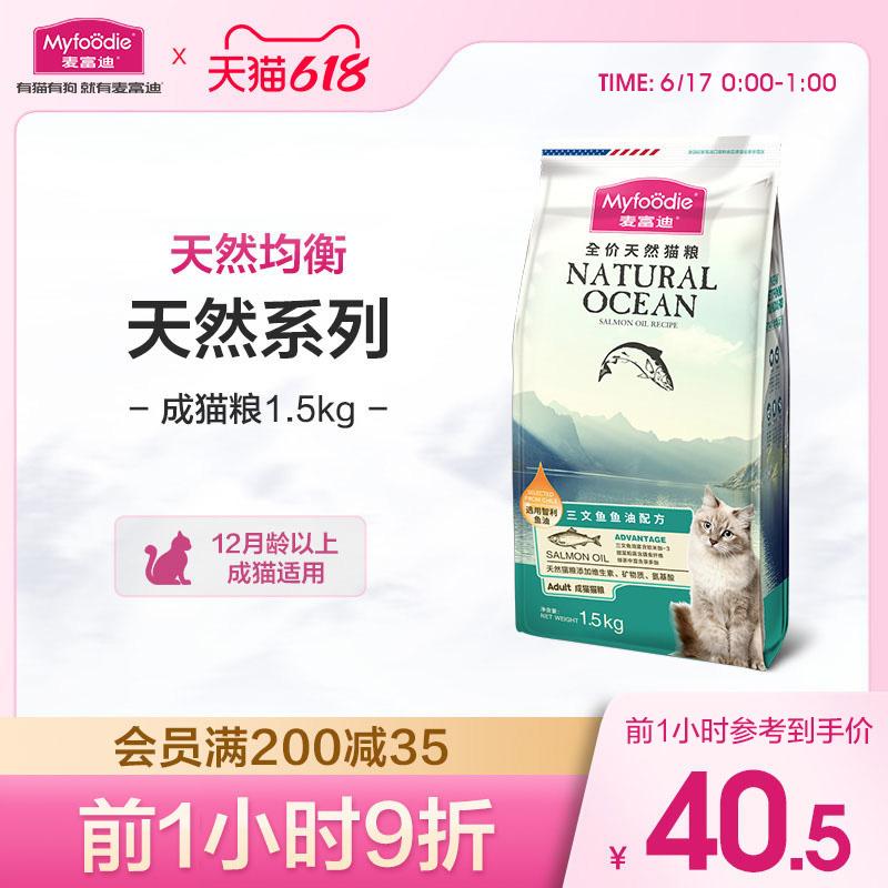 麦富迪猫粮1.5kg美短英短蓝猫鱼油成猫粮增肥发腮美毛明目天然粮