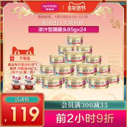 麦富迪85g*24罐整箱进口营养猫罐头