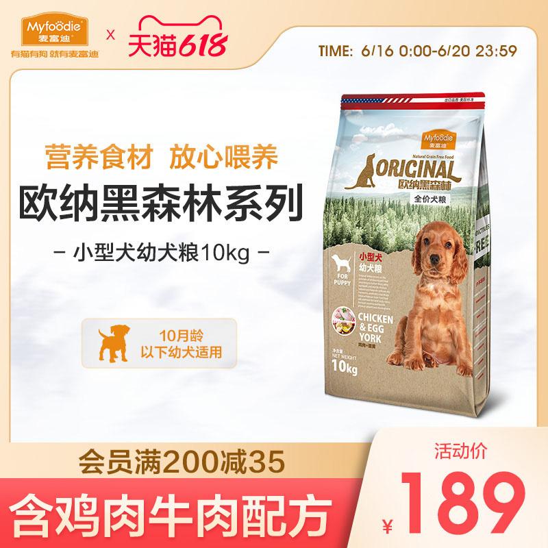 麦富迪狗粮小型犬通用型10kg 泰迪贵宾比熊柯基雪纳瑞幼犬20斤装