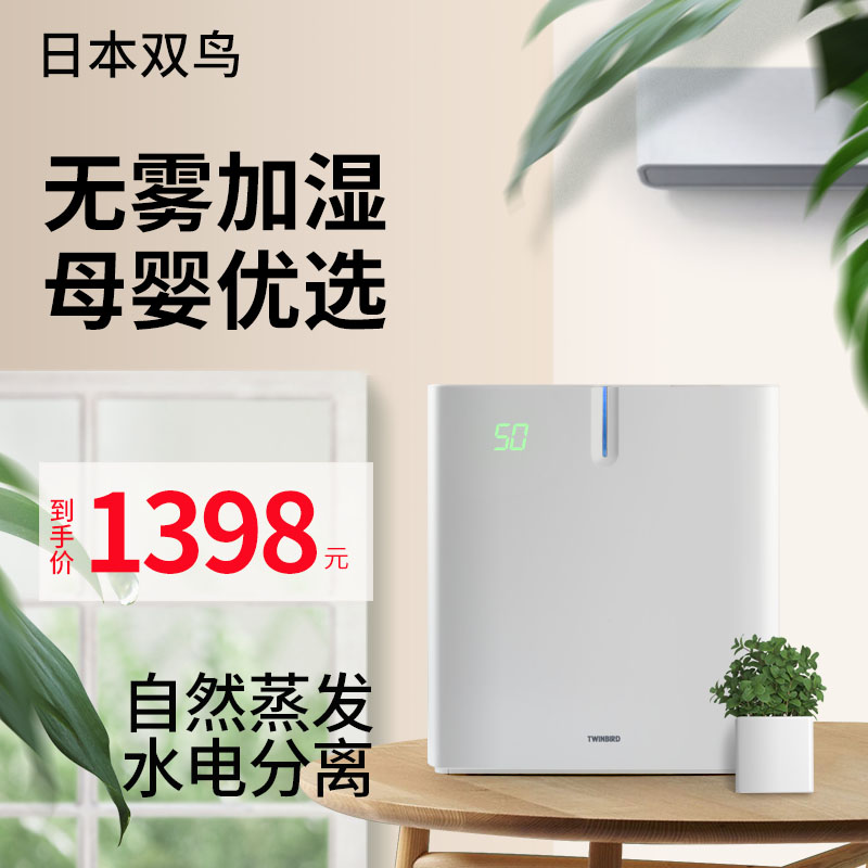 Household air purification air conditioning room humidification large capacity pregnant women baby bedroom