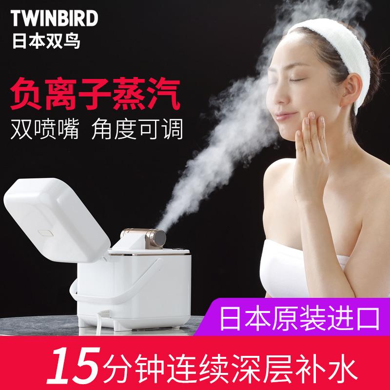 TWINBIRD/双鸟日本原装进口 蒸脸器 热喷 家用美容仪脸部补水保湿