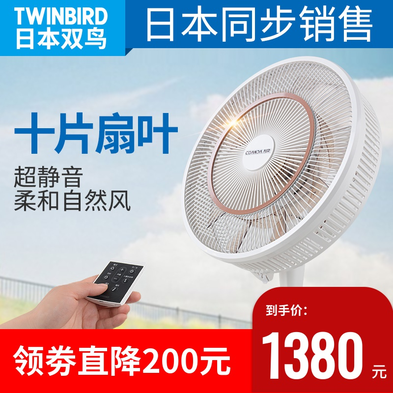 Japanese electric fan super quiet household intelligent frequency conversion remote control DC import floor fan baby pregnant double birds