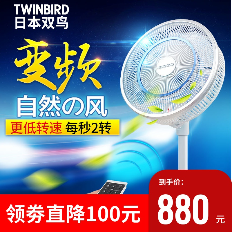 Japanese electric fan, baby, pregnant woman, super quiet, intelligent frequency conversion, DC fan, imported fan, twin bird