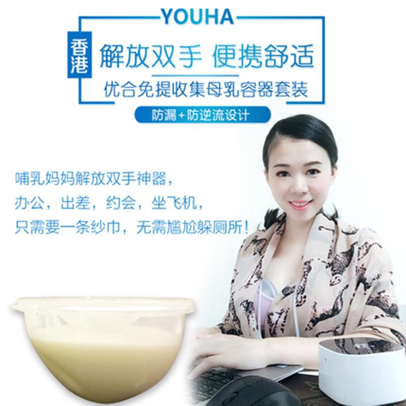 优合YOUHA THE ONE免提收集母乳杯集奶杯 须搭配电动吸奶器吸奶
