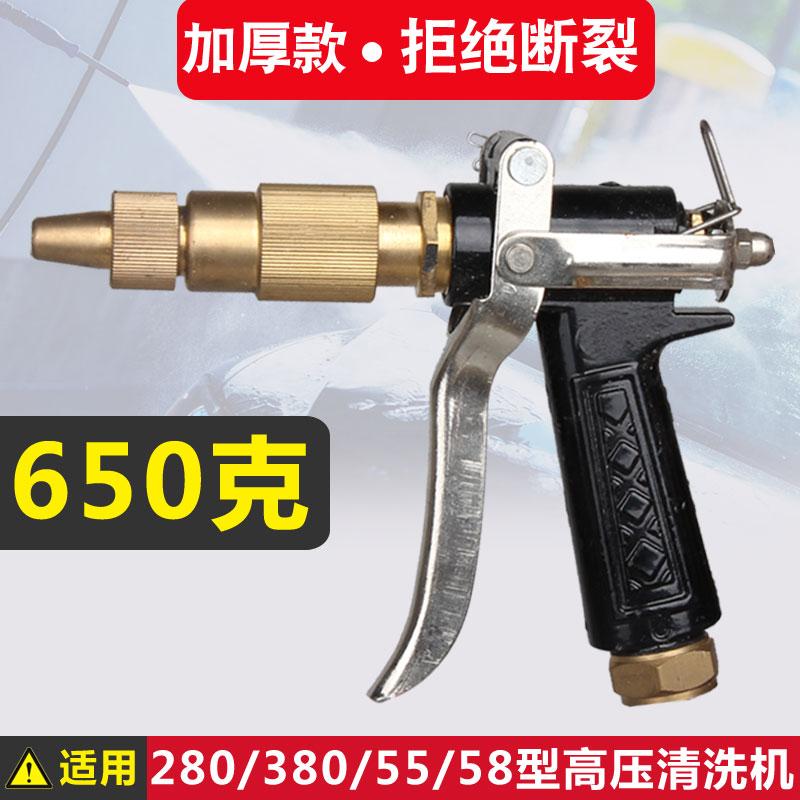 加厚型全铜洗车机高压水枪喷头适用黑猫280/380/55/58清洗机配件