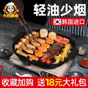 电磁炉明火韩式烤肉锅家用牛排烤盘