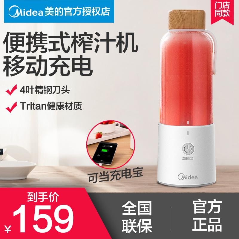 美的榨汁机小型电动便携式家用炸汁果汁机全自动随行杯LZ209