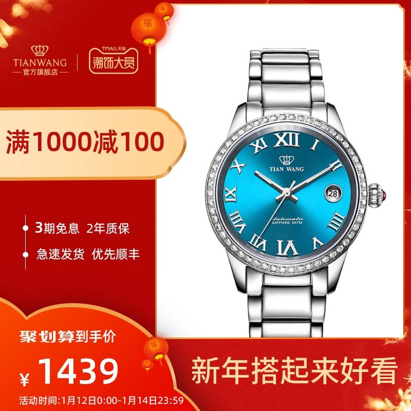 生日礼物天王表自动机械女表网红INS同款新年礼物51057