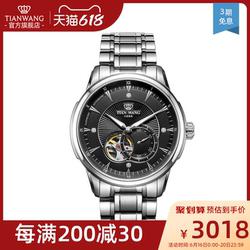 天王表机械腕表男士手表轮时代系列钢带专柜直发男表5962