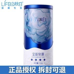 立肤白金粉软膜粉 修护肌肤补水保湿提拉紧致美容院护肤品正品