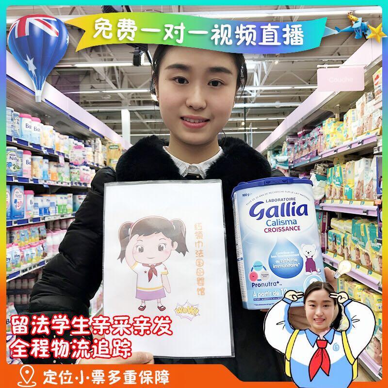 法国达能佳丽雅3段Gallia三段代购直邮6罐包邮正品标准型900g奶粉