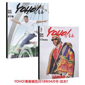 (共2本)yoho!青春潮流志4月杂志