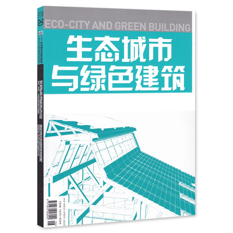 生态城市与绿色建筑杂志 2015年夏季刊新常态新绿色中国绿色建筑的现状与发展前景 贵安新区清控人居科技示范楼可持续整体设计思考